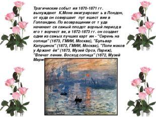 Трагические события 1870-1871 гг. вынуждают К.Моне эмигрировать в Лондон, отк