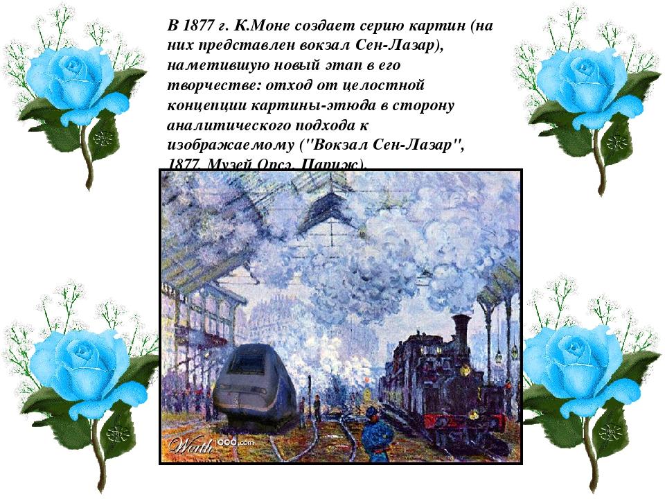 В 1877 г. К.Моне создает серию картин (на них представлен вокзал Сен-Лазар),...