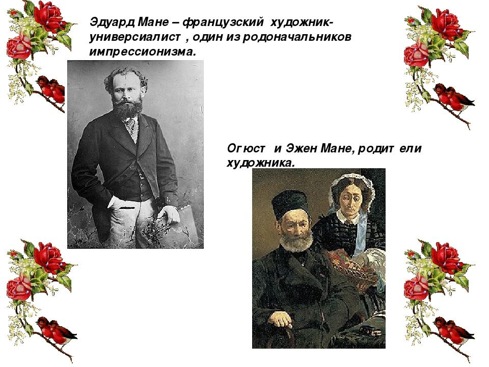 Эдуард Мане – французский художник- универсиалист, один из родоначальников им...