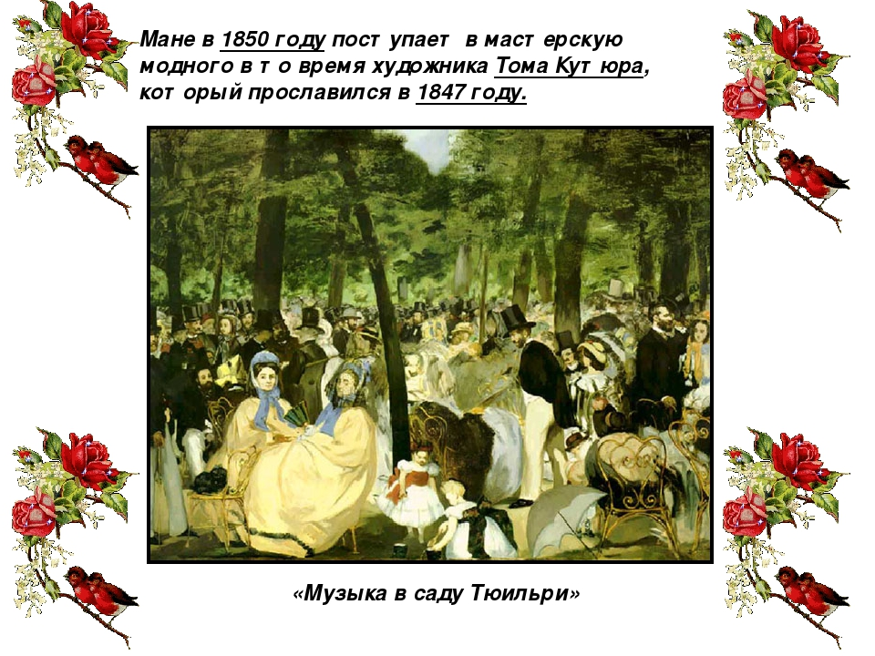 Мане в 1850 году поступает в мастерскую модного в то время художника Тома Кут...