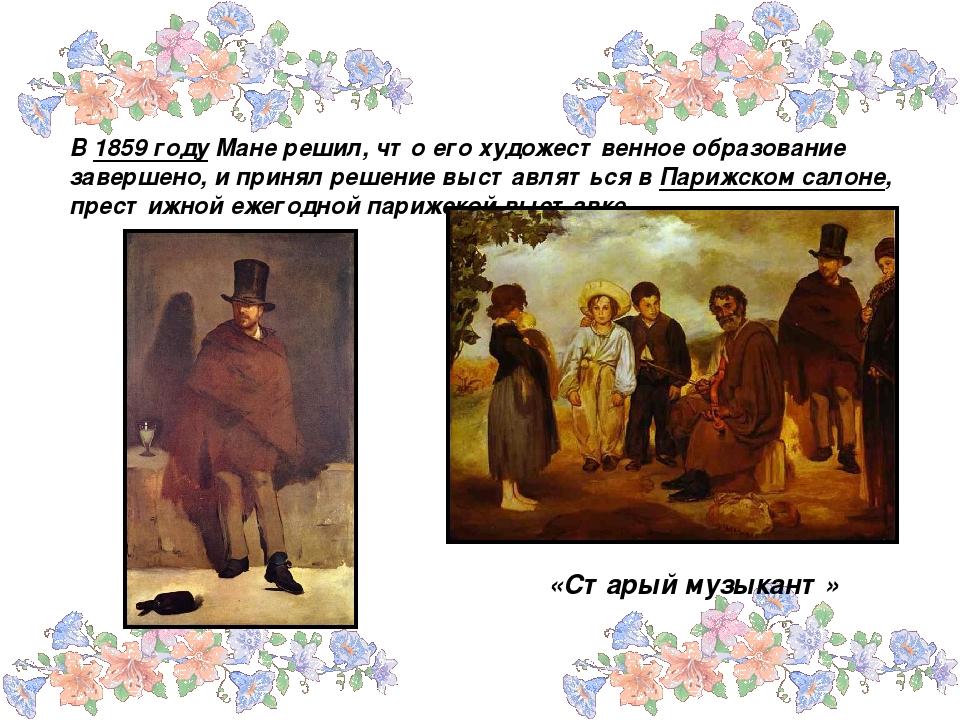 В 1859 году Мане решил, что его художественное образование завершено, и приня...