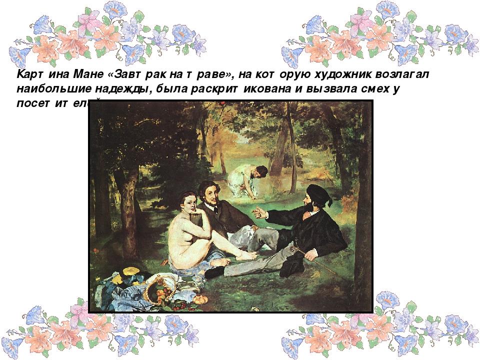 Картина Мане «Завтрак на траве», на которую художник возлагал наибольшие наде...