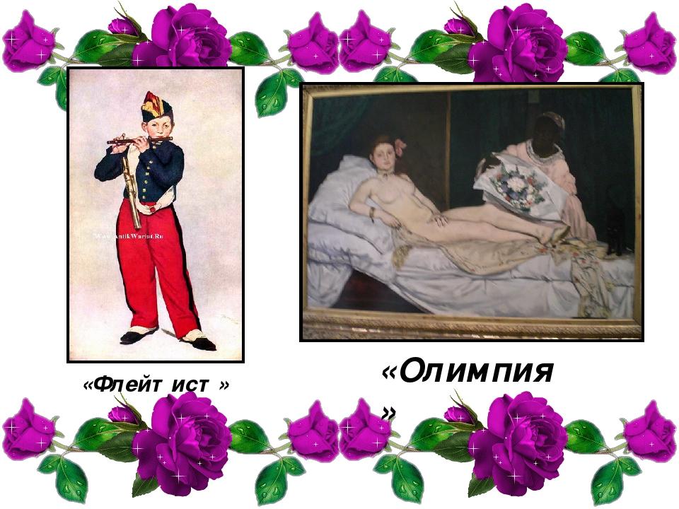 «Флейтист» «Олимпия»