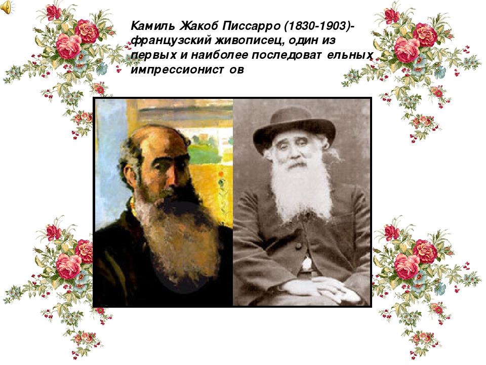 Камиль Жакоб Писсарро (1830-1903)- французский живописец, один из первых и на...