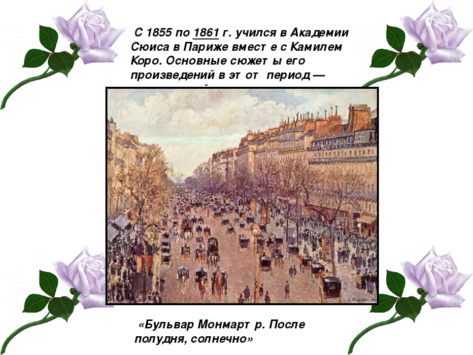 С 1855 по 1861г. учился в Академии Сюиса в Париже вместе с Камилем Коро. Ос...