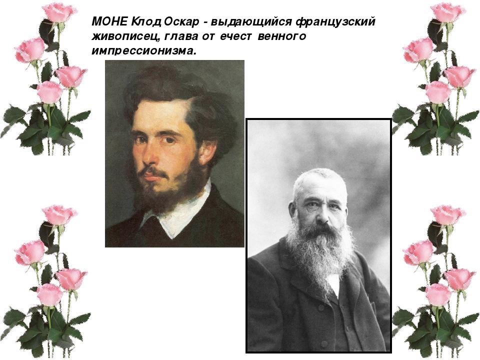 МОНЕ Клод Оскар - выдающийся французский живописец, глава отечественного импр...