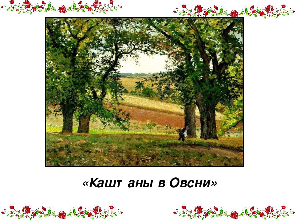 «Каштаны в Овсни»