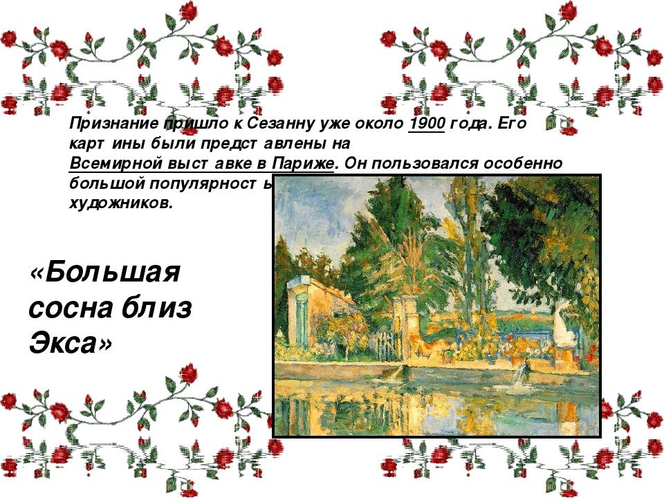 Признание пришло к Сезанну уже около 1900 года. Его картины были представлены...