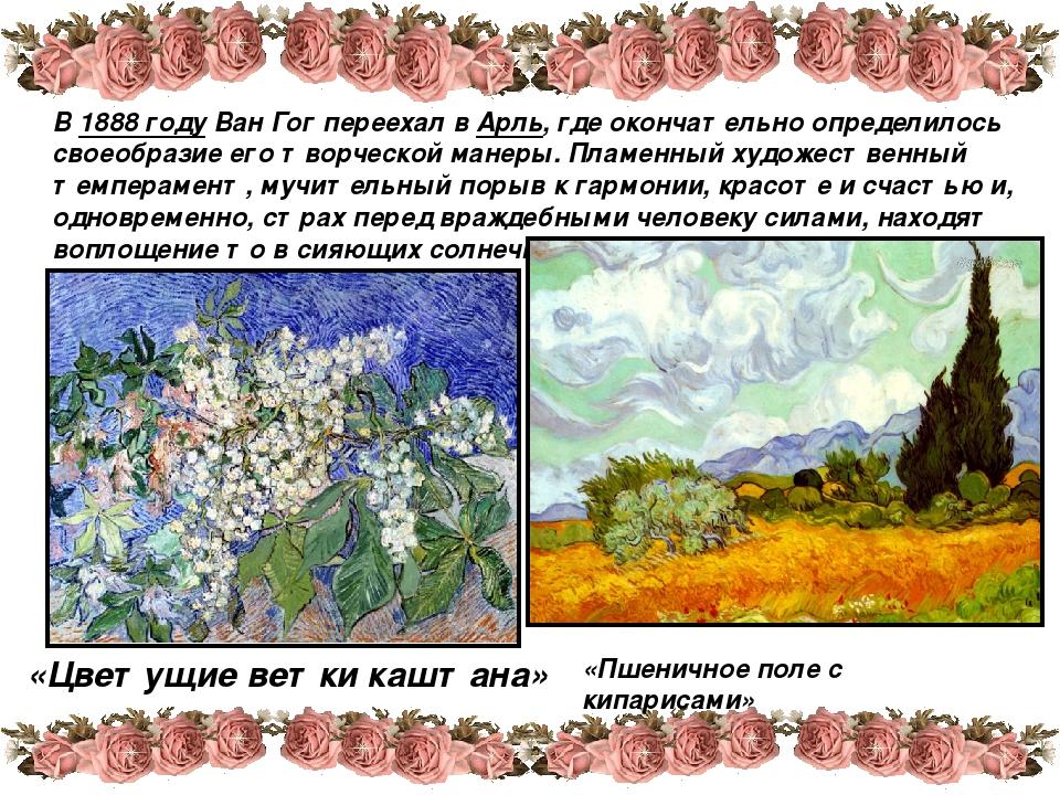В 1888 году Ван Гог переехал в Арль, где окончательно определилось своеобрази...