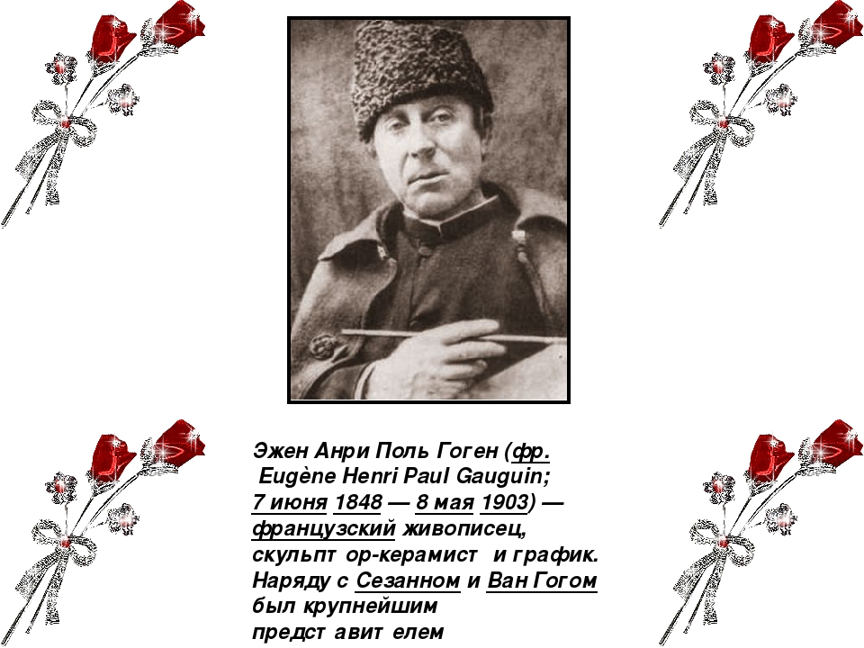 Эжен Анри Поль Гоге́н (фр.Eugène Henri Paul Gauguin; 7 июня 1848— 8 мая 190...