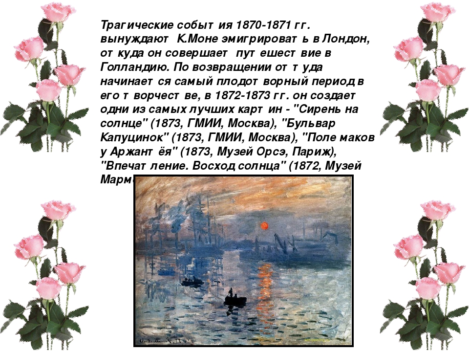 Трагические события 1870-1871 гг. вынуждают К.Моне эмигрировать в Лондон, отк...