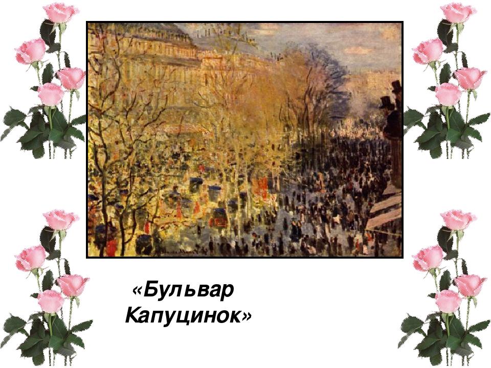 «Бульвар Капуцинок»