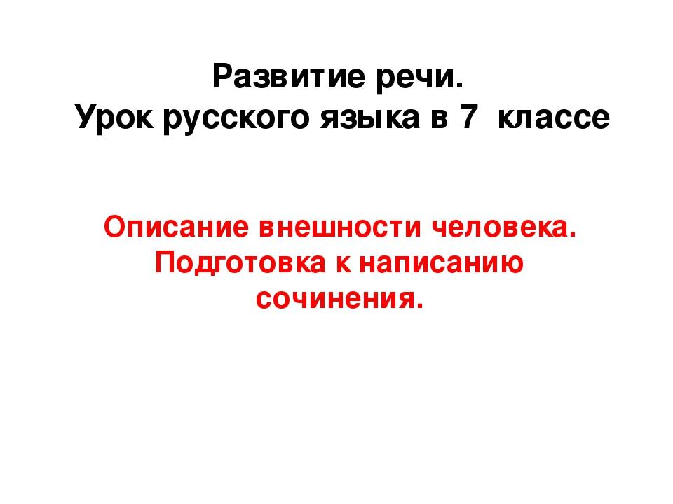 Развитие речи. Урок русского языка в 7 классе Описание внешности человека. По...