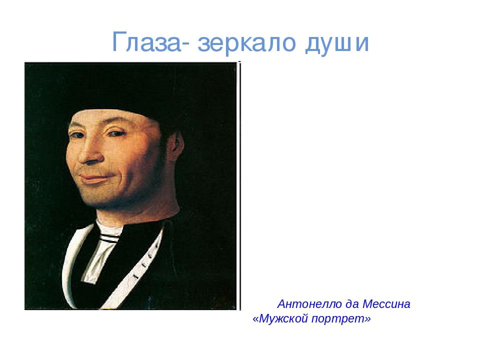 Глаза- зеркало души Антонелло да Мессина «Мужской портрет»