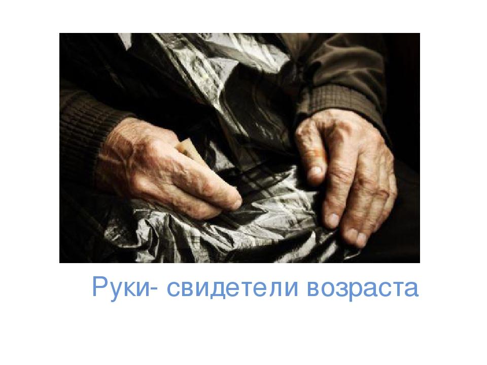Руки- свидетели возраста
