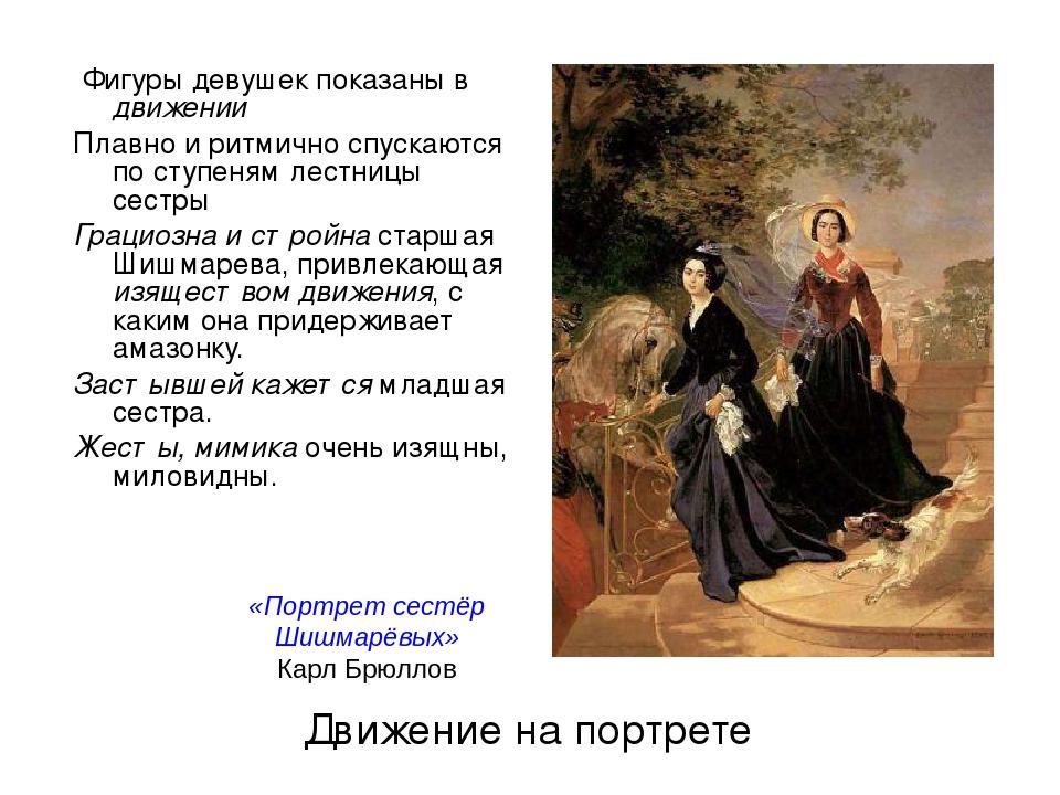 Движение на портрете Фигуры девушек показаны в движении Плавно и ритмично спу...