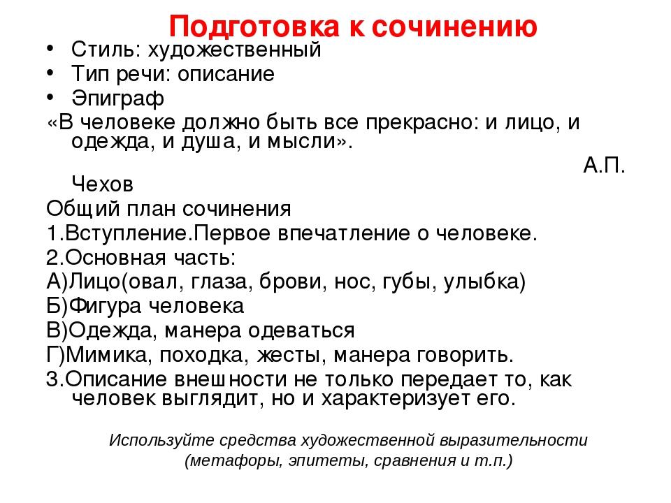 Подготовка к сочинению Стиль: художественный Тип речи: описание Эпиграф «В че...