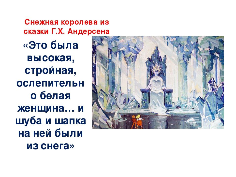 Снежная королева из сказки Г.Х. Андерсена «Это была высокая, стройная, ослепи...