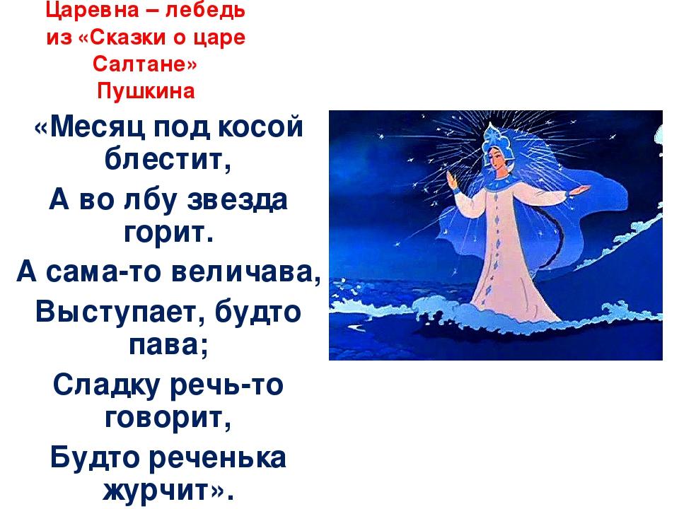 Царевна – лебедь из «Сказки о царе Салтане» Пушкина «Месяц под косой блестит,...