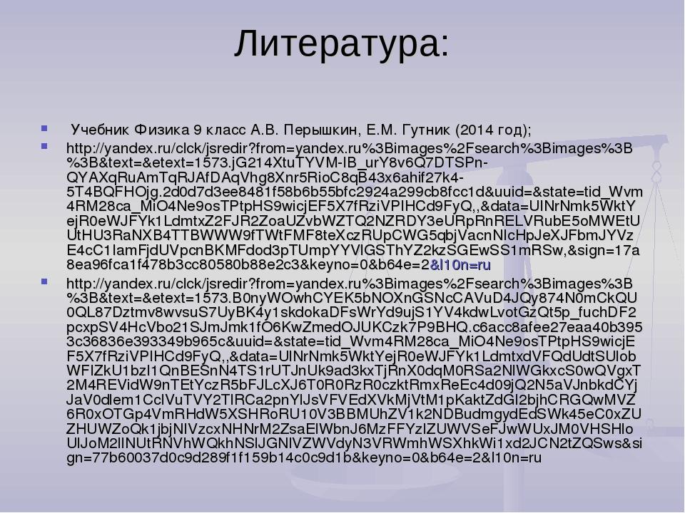 Литература: Учебник Физика 9 класс А.В. Перышкин, Е.М. Гутник (2014 год); htt...