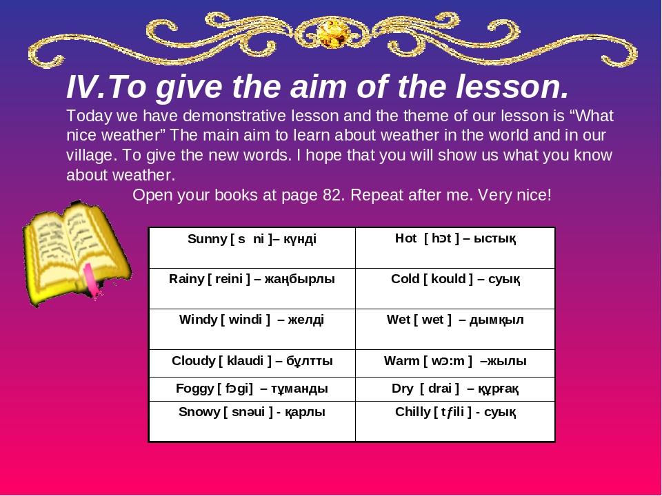 demonstrative lesson