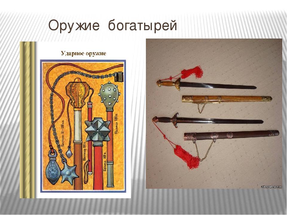 Картинки оружие богатырей русских
