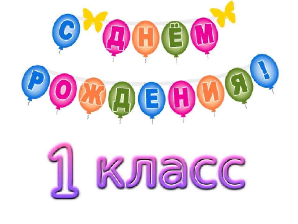 поздравление первоклашкам с днем рождения много