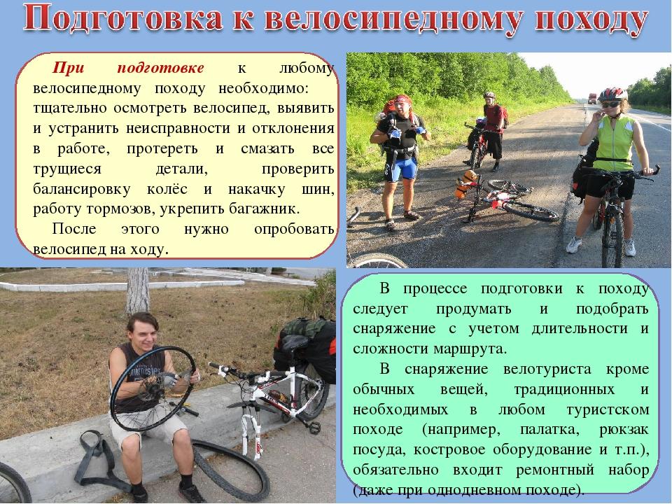 Подготовка к велосипедноиу походу