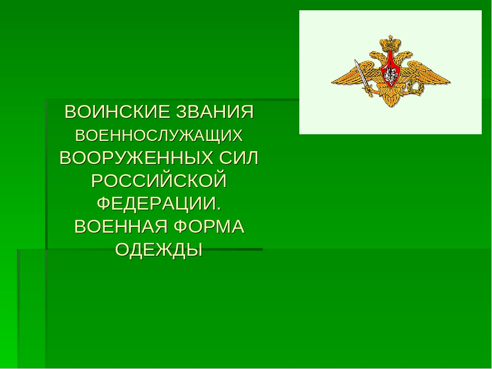 ВОИНСКИЕ ЗВАНИЯ ВОЕННОСЛУЖАЩИХ ВООРУЖЕННЫХ СИЛ РОССИЙСКОЙ ФЕДЕРАЦИИ. ВОЕННАЯ...