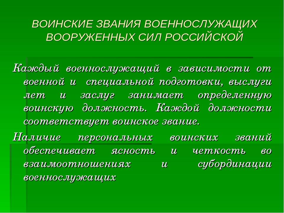 ВОИНСКИЕ ЗВАНИЯ ВОЕННОСЛУЖАЩИХ ВООРУЖЕННЫХ СИЛ РОССИЙСКОЙ Каждый военнослужащ...