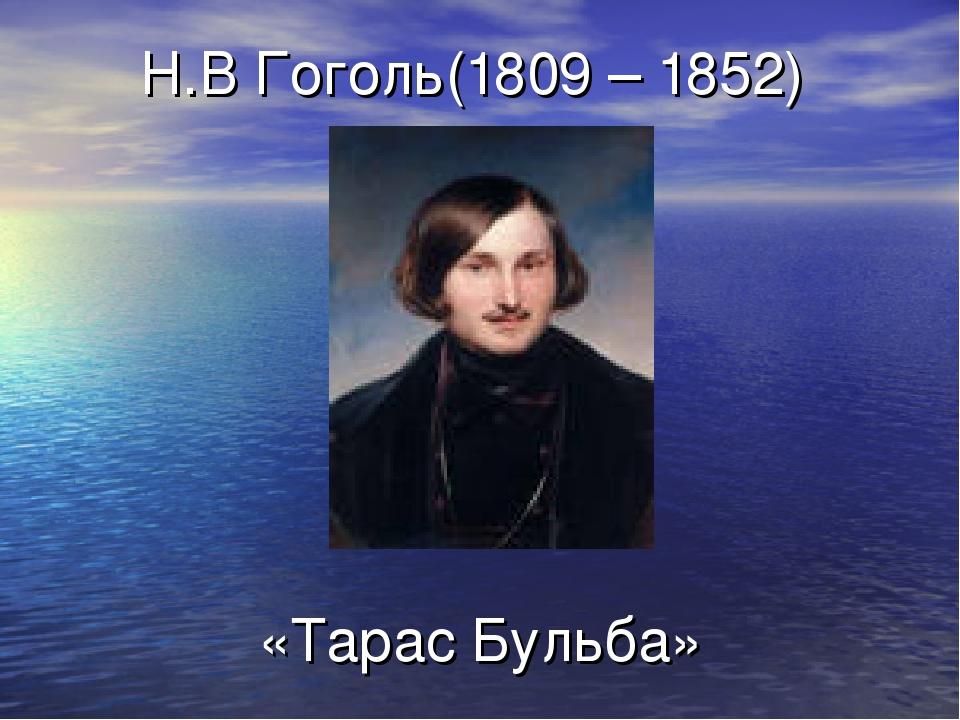 Н.В Гоголь(1809 – 1852) «Тарас Бульба»