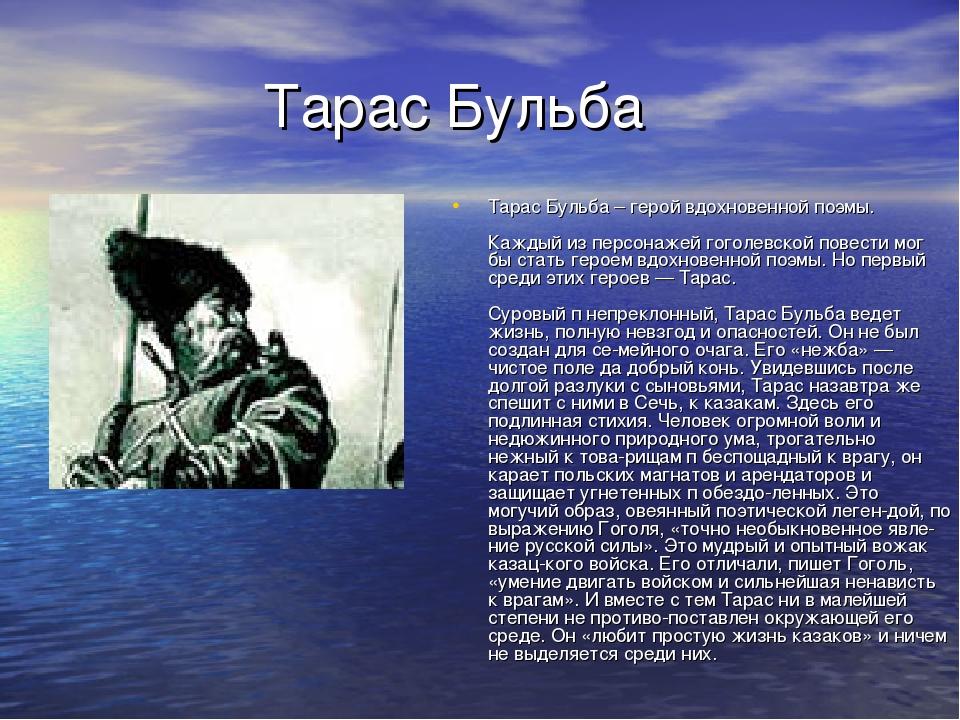 Тарас Бульба Тарас Бульба – герой вдохновенной поэмы. Каждый из персонажей г...