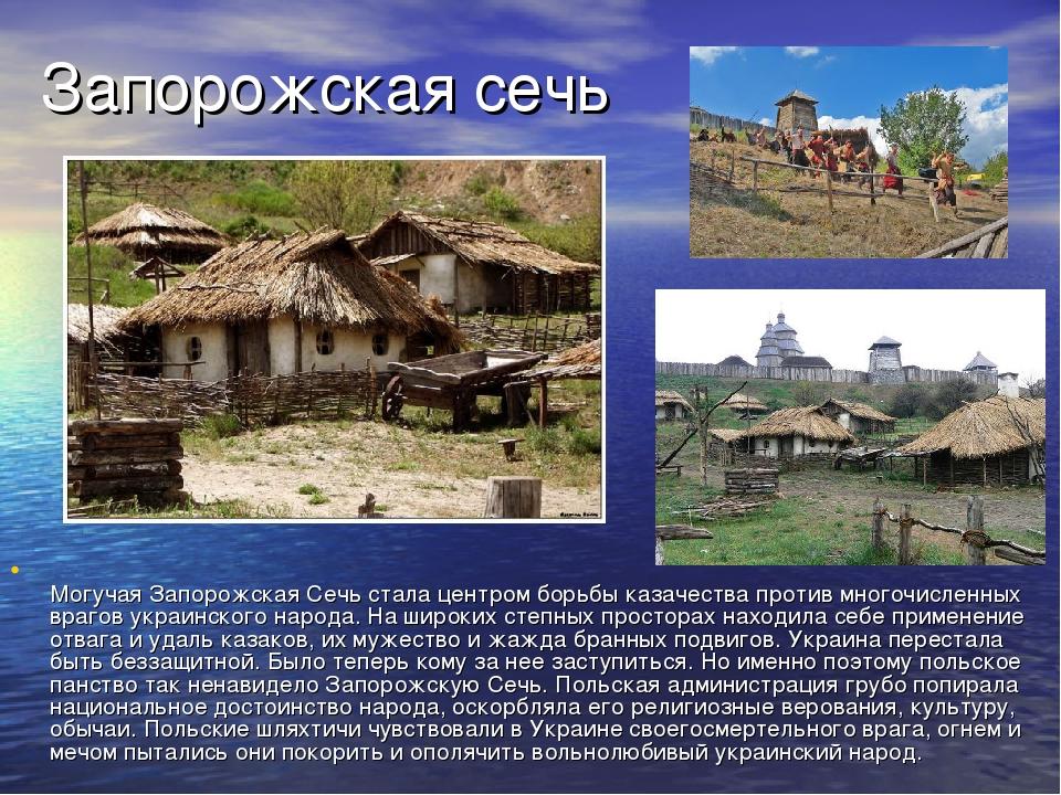 Запорожская сечь Могучая Запорожская Сечь стала центром борьбы казачества про...