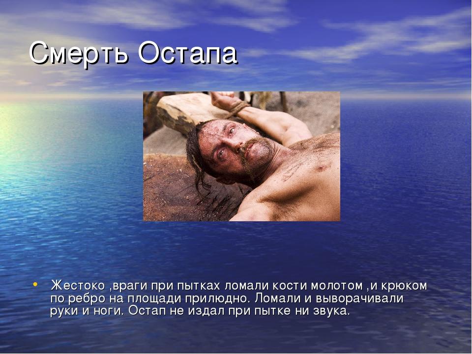 Смерть Остапа Жестоко ,враги при пытках ломали кости молотом ,и крюком по реб...