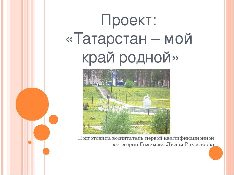 Картинки татарстан мой край родной, картинки