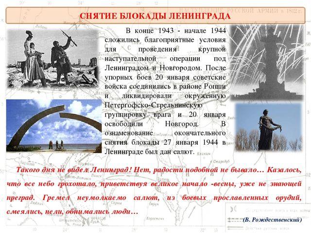 ПРЕЗЕНТАЦИЯ О СНЯТИИ БЛОКАДЫ ЛЕНИНГРАДА СКАЧАТЬ БЕСПЛАТНО