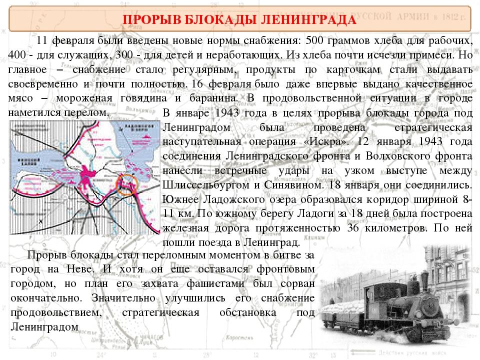 как прорвали блокаду ленинграда фото мастурбации письки