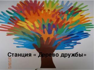 Станция « Дерево дружбы»