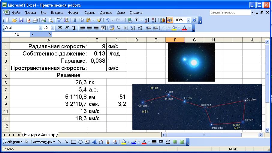 Астрономические модели практическая работа девушка модели работа