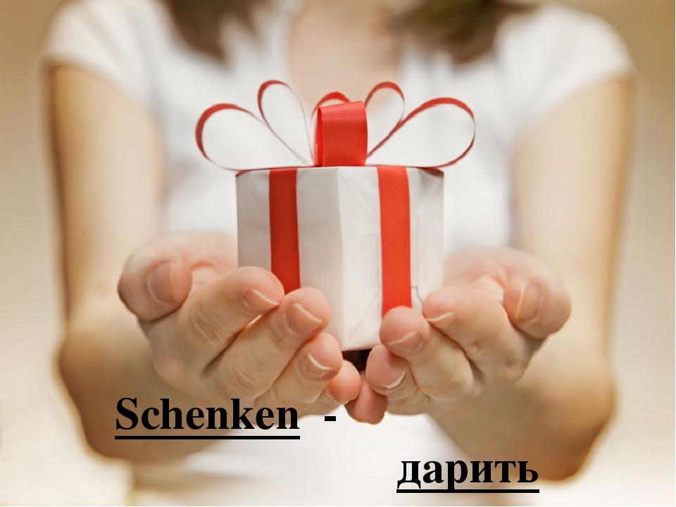Schenken - дарить