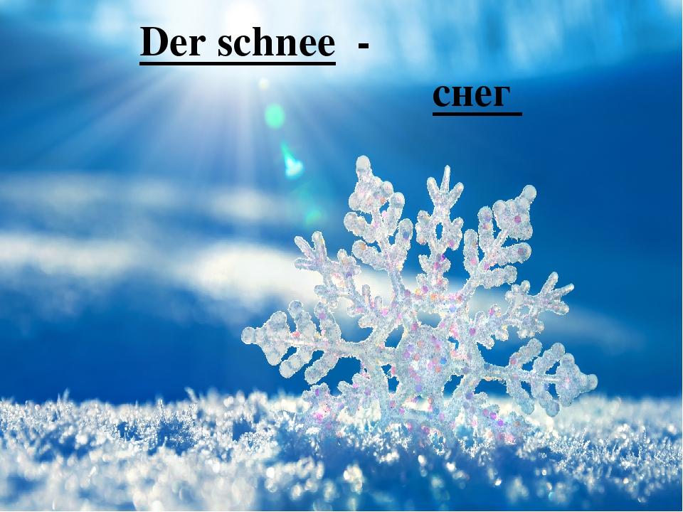 Der schnee - снег