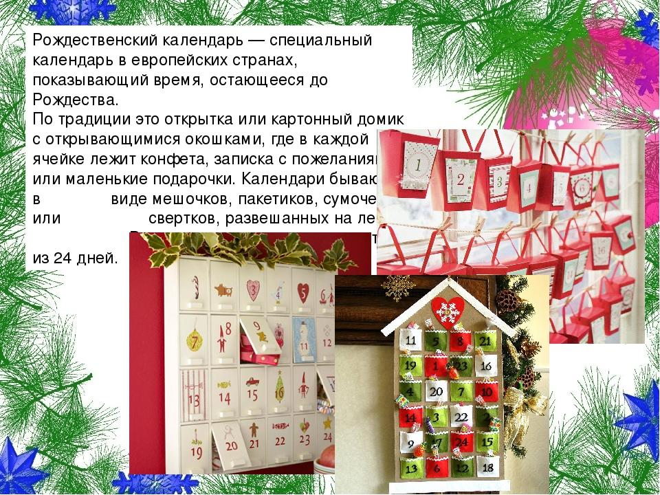 Рождественский календарь — специальный календарь в европейских странах, пока...