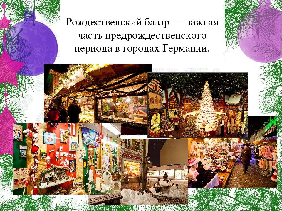 Рождественский базар — важная часть предрождественского периода в городах Ге...