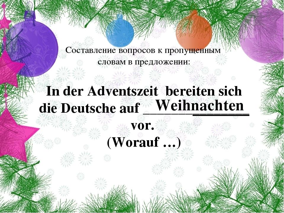 Составление вопросов к пропущенным словам в предложении: In der Adventszeit b...