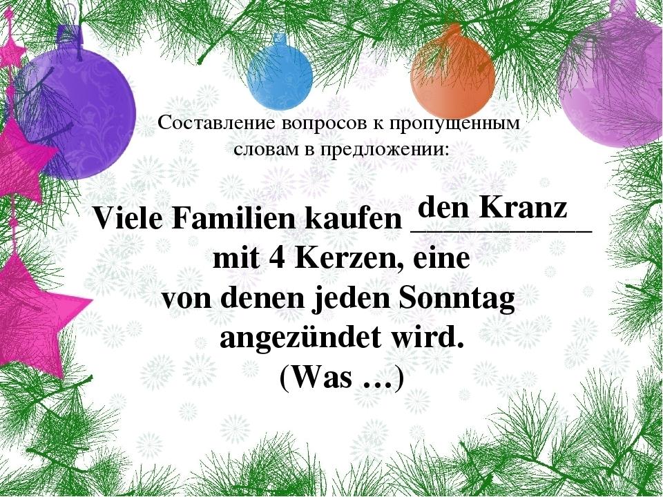 Составление вопросов к пропущенным словам в предложении: Viele Familien kaufe...