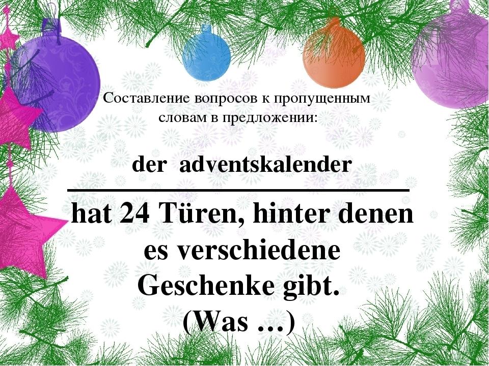 Составление вопросов к пропущенным словам в предложении: hat 24 Türen, hinter...