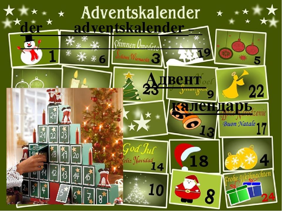 der adventskalender – Адвент календарь