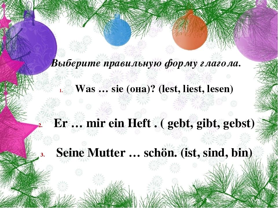 Выберите правильную форму глагола. Was … sie (она)? (lest, liest, lesen) Er …...