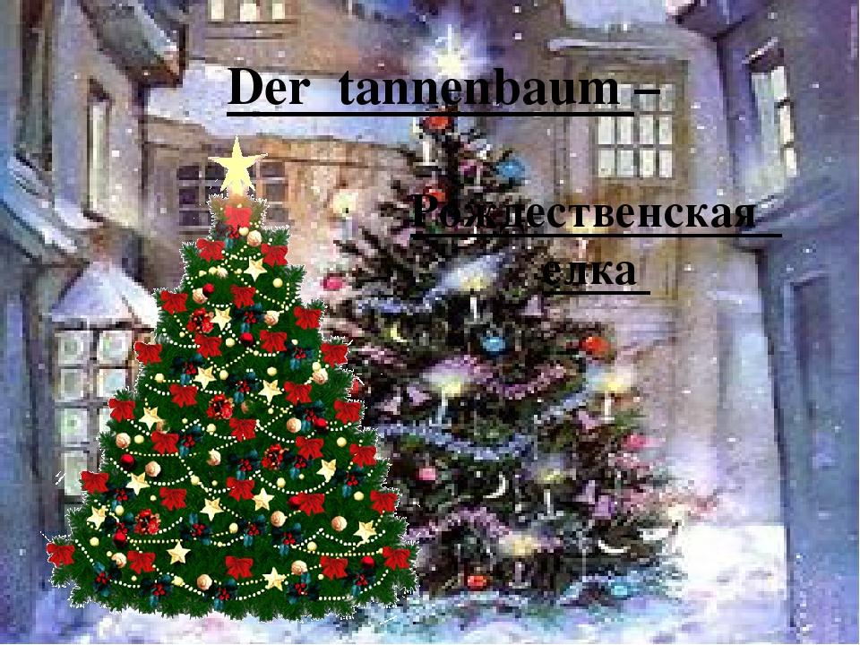 Der tannenbaum – Рождественская елка