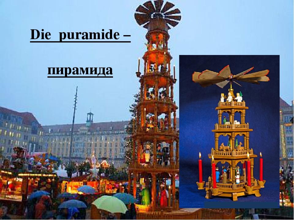 Die puramide – пирамида